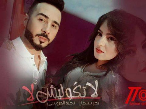 Badr Soultan & Nadia Laaroussi - La Tgoulich La
